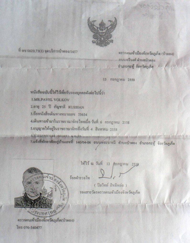 Сертификат резидента Таиланд