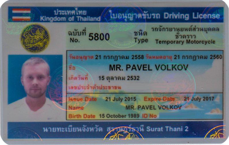 Тайские водительские права категории А