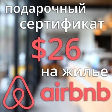 Бонус от AirBnB