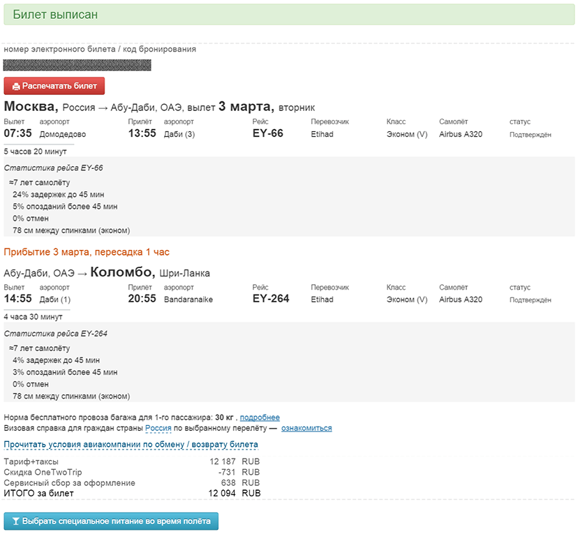 Москва - Шри Ланка - Покупка недорогих авиабилетов