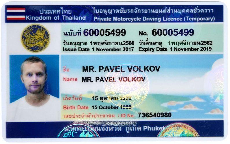 Повторные тайские права на скутер